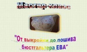 Мастер-класс «Строим выкройку и шьем бюстгальтер Ева»